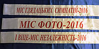 Наградная лента на ткани,сублимация, фото 1
