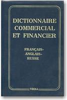 Торгово-финансовый словарь. Французско-англо-русский