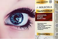 Molecula (Молекула) от морщин вокруг глаз