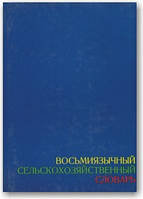 Восьмиязычный сельскохозяйственный словарь в 2-х томах