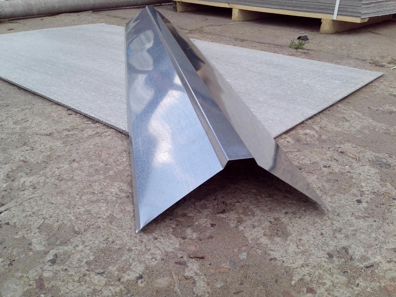 Планка конька малая Конек для крыши цинковый.толщина 0,4