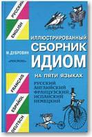 Иллюстрированный сборник идиом на пяти языках
