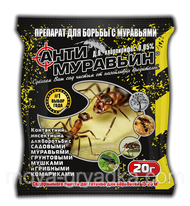 Антимуравьин 20 грам