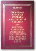 Немецко-русский словарь разговорной лексики