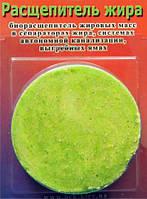 Розщеплювач жиру таблетований (для жироуловлювачів) Біорасщепітель жиру