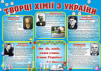 Создатели химии из Украины
