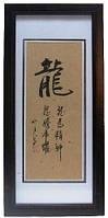 Картина с каллиграфией (иероглифами) 39х18