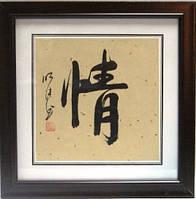 Картина с каллиграфией (иероглифы) 28*28