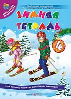 Зимние каникулы. Тетрадь для 4 класса + новогодняя маска. Одобрено!