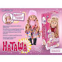 """Новинка! Говорящая интерактивная кукла """"Наташа"""" уже в продаже!"""
