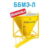 Бункер бетонной массы ЭКОНОМ Лоток - 1