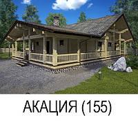 """Деревянный дом """"АКАЦИЯ"""""""