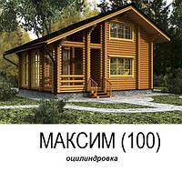 """Деревянный дом """"МАКСИМ"""""""
