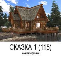 """Деревянный дом """"СКАЗКА-1"""""""