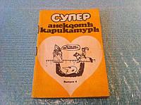 Супер анекдоты карикатуры вып.4 Советский выпуск.