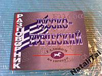 Cоболь Т.И. Русско- греческий разговорник