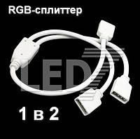 Сплиттер (разветвитель) для RGB светодиодных лент 1 в 2