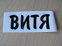 Наклейка vc имя мужское Витя 93х35мм черная виниловая контурная на авто
