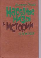 Джордж Рюде Народные низы в истории 1730-1848