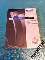 Руководство для пользователей Hp LaserJet 1100