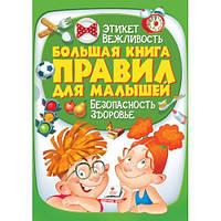 Пегас Большая книга правил для малышей 224 стр Рус
