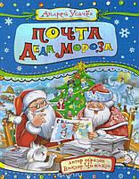 Почта Деда Мороза. А.Усачев