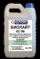 Кислотное пенное средство с дез. эффектом для удаления стойких минеральных отложенийБиолайт КС-96