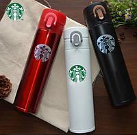 Термос Старбакс Starbucks для горячих и холодных напитков 380 мл.