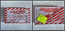Ремкомплект каталізатора ВАЗ 2110, 2111,2112 , 2112-1206057-01, Київ