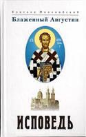 Исповедь. Блаженный Августин. Епископ Иппонийский