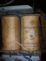 Трансформатор ТС - 572