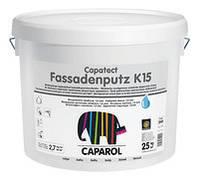 Акриловая штукатурка Caparol Capatect Fassadenputz K15(Капарол Капатект Фасаденпутз) 25кг