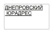 Юридический адрес (местонахождение фирмы) Днепровский район Киев