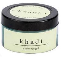 Гель Кхади для кожи вокруг глаз, Khadi Under Eye Gel,  50 гр