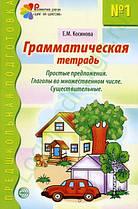 Е. Косинова. Грамматическая тетрадь №1