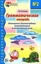 Е. Косинова. Грамматическая тетрадь №2