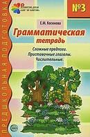 Е. Косинова. Грамматическая тетрадь №3