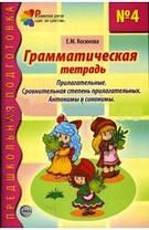 Е. Косинова. Грамматическая тетрадь №4