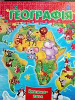 Географія, книжка-пазл для дітей дошкільного віку.