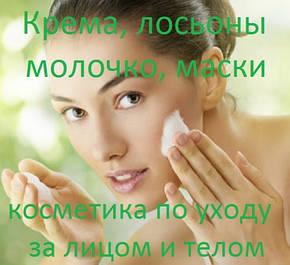 Крема, лосьоны, молочко, маски, косметика по уходу за лицом и телом