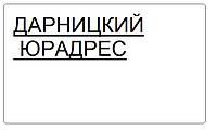 Юридический адрес (местонахождение фирмы) Дарницкий район Киев