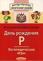День рождения Р. Логопедические игры. Баскакина, Лынская