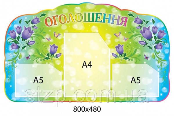 Стенд оголошення Дзвіночки  - 3608