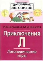 Приключения Л. Логопедические игры. Баскакина, Лынская