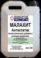 Антистатическая добавка к моющим средствам Малахит-антистатик