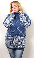 Женский свитер батал Цепь