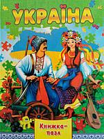 Україна, книжка-пазл, для дітей дошкільного віку.