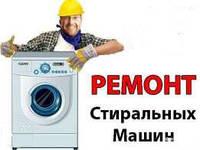 Ремонт стиральных машин Северодонецк