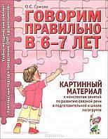 Говорим правильно в 6-7 лет. Картинный материал к конспектам занятий по развитию связной речи. Гомзяк