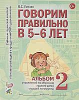 Говорим правильно в 5-6 лет. Альбом 2 упражнений по обучению грамоте детей старшей логогруппы. Гомзяк